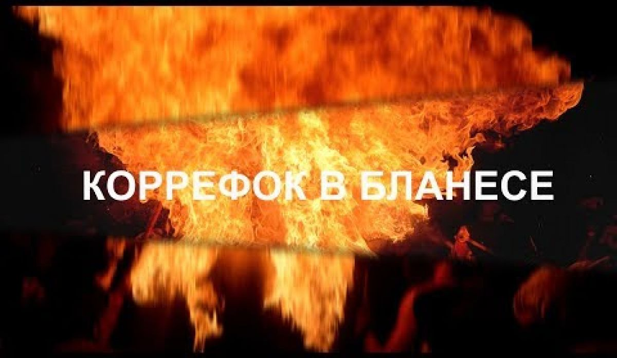 Embedded thumbnail for Коррефок в Бланесе, 2018 / Gran Correfoc de Blanes, 2018 (часть 2)