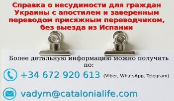 Справка о несудимости для граждан Украины с апостилем и заверенным переводом присяжным переводчиком