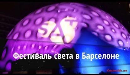 Embedded thumbnail for Фестиваль света в Барселоне – LLUM Bcn 2018