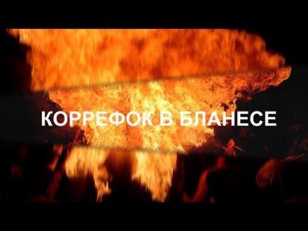 Embedded thumbnail for Коррефок в Бланесе, 2018 / Gran Correfoc de Blanes, 2018 (часть 1)