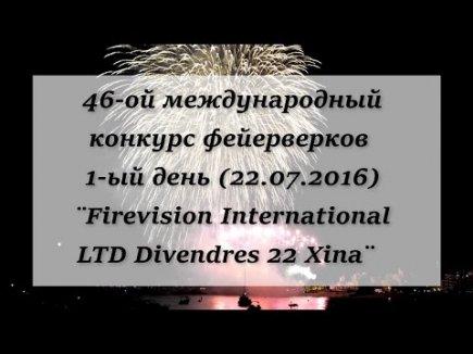 Embedded thumbnail for 46 - ой международный конкурс фейерверков в Бланесе  (1-ый день, Китай)