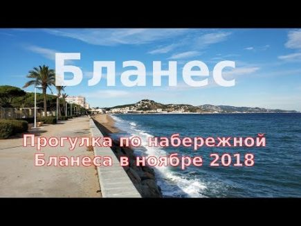 Embedded thumbnail for Бланес в ноябре 2018