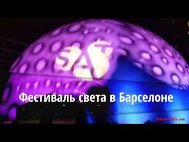 Embedded thumbnail for Фестиваль света в Барселоне – LLUM Bcn 2018