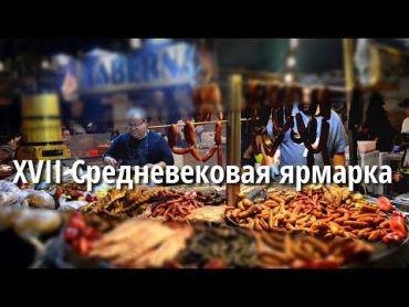 Embedded thumbnail for XVII Средневековая ярмарка в Льорет-де-Мар / XVII Fira Medieval en Lloret de Mar (11-12.11.2017)