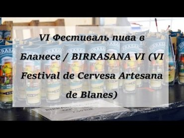 Embedded thumbnail for VI Фестиваль пива в Бланесе BIRRASANA VI( VI Festival de Cervesa Artesana de Blanes)