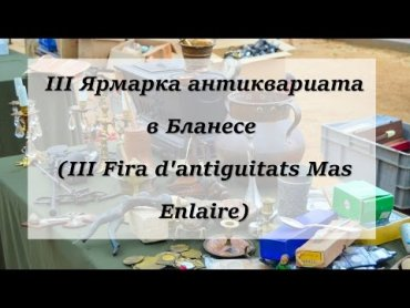 Embedded thumbnail for III Ярмарка антиквариата в Бланесе III Fira d'antiguitats Mas Enlaire 2016